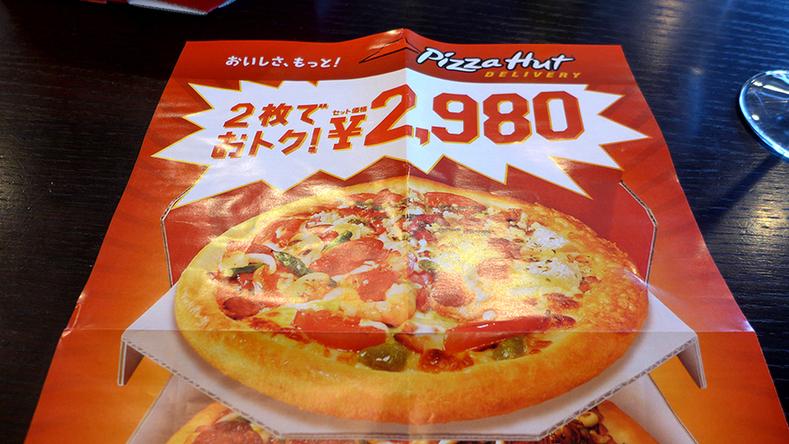 ピザハット 日比野店