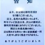 善望園 - 2014年3月