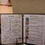 備長炭焼肉 東秀苑 - 飲み物メニュー