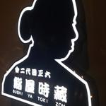 鮨屋時蔵 -