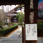 妙心寺山内 退蔵院 - 妙心寺の大好きな塔頭です
