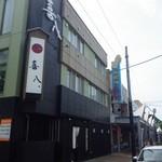 Kihachi - 繁華街