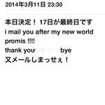 肥後っ子 大石家 - 大石さんからのメールです。ついに17日が最終日……