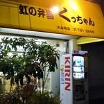 24788025 - 弁当くっちゃん 大永寺店