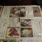 24788362 - 鯨料理のメニューbyアライグマのニコちゃん好き