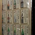 24788369 - 日本酒のメニューbyアライグマのニコちゃん好き