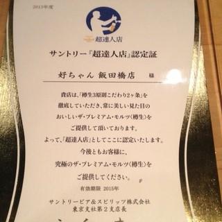 サントリー認定、生ビールの「超達人店」!!!