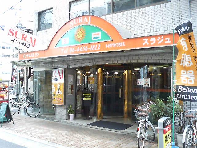 SURAJ 岸里店
