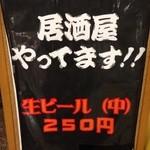 たんびに亭 - 生ビール250円!
