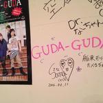 舶来居酒屋 オフ ショアー - GUDAGUDAさんサイン