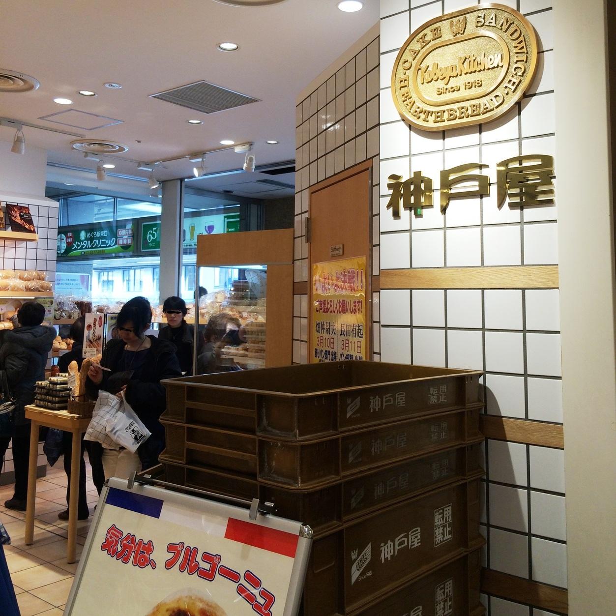 神戸屋キッチンエクスプレス アトレ目黒店