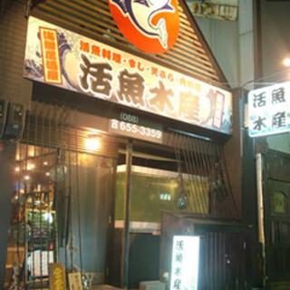 徳島の海鮮居酒屋「活魚水産」へようこそ!