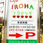 カフェ イロハ -