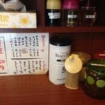2代目哲麺 - 卓上
