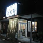 24799991 - 元お持ち帰り寿司チェーン店の面影が残る建物