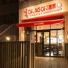 DRAGON酒家 離 - 外観写真:夜と昼では雰囲気が別物!!