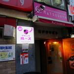 24800593 - お店の入口