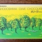 春日堂 - オリーブチョコレート