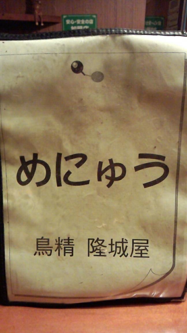 隆城屋 name=
