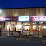 かっぱ寿司 - かっぱ寿司 フレスポ神辺店 外観 ③(2014.03.11)