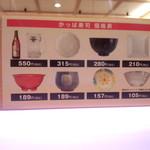 かっぱ寿司 - 価格表 (2014.03.11)
