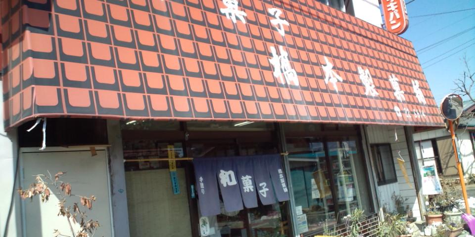 橋本製菓舗