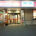 かっぱ寿司 - かっぱ寿司 フレスポ神辺店 外観④(2014.03.11)