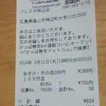 かっぱ寿司 - レシート(2014.03.11)