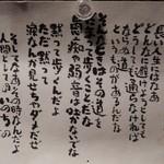 ジャズカフェ ベイシー - 相田みつを書
