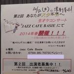 ジャズカフェ ベイシー - 生オケ大会告知