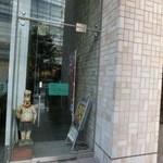 カフェ マ・メゾン - 東京中小企業投資育成ビルの2Fにございます