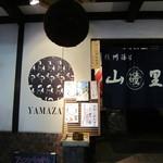 24806967 - (2014.03.01)店舗入り口
