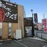 麺や ぼんず - 2014/3