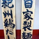 麺や 紡 - お店の前にドーンって置いてあります。紀州鶏だし 自家製麺 これは手書きですね~。