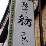 麺や 紡 - お店の看板です。