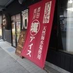 岩田商店 -