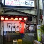 大須亭 - 2014.03 大須の老舗居酒屋のひとつです。