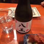 立ち飲み倶楽部 樽小屋 - <2014/03夜>八王 純米原酒300ml瓶(380円)