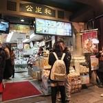 元祖フカヒレまんの公生和 - 店頭食べ歩き。