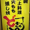 宮崎郷土料理 どぎゃん 本店