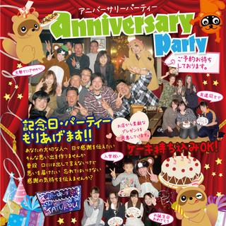 【アニバーサリーパーティー】
