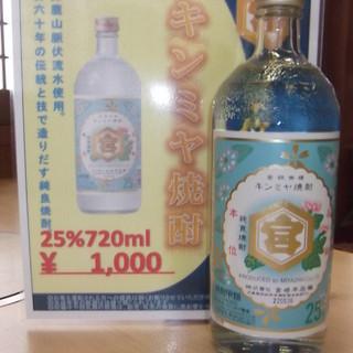 開店20周年記念☆≪キンミヤ焼酎≫1000円