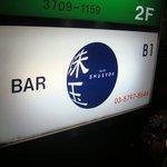 Bar 珠玉 -