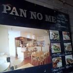あわキッチン - 壁のメニュー看板