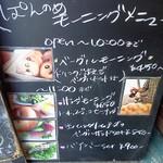 あわキッチン - 外のメニュー看板