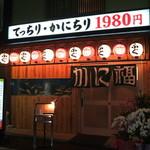 かに福 - メイン写真: