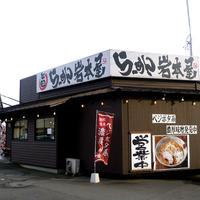らーめん 岩本屋 - らーめん岩本屋 春江店