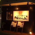 アカツキ - この看板!!AKATSUKiの元気印、太陽マークを目指してご来店ください!!
