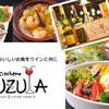 Kitchen SUZUYA - メイン写真: