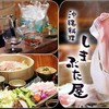 Okinawaryourishimabutaya - メイン写真: